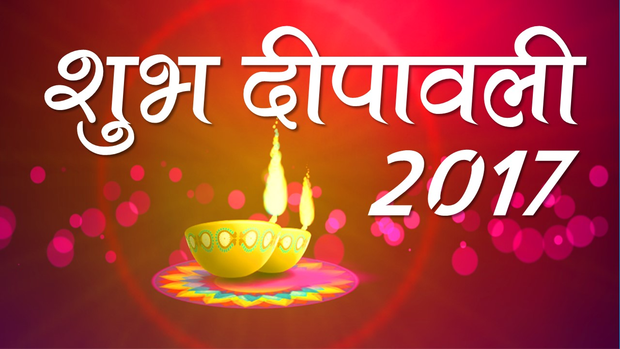 Happy Diwali शभ दपवल Photos And Wallpapers