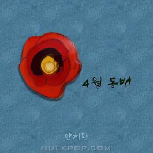 An Chi Hwan – 4월 동백 – Single