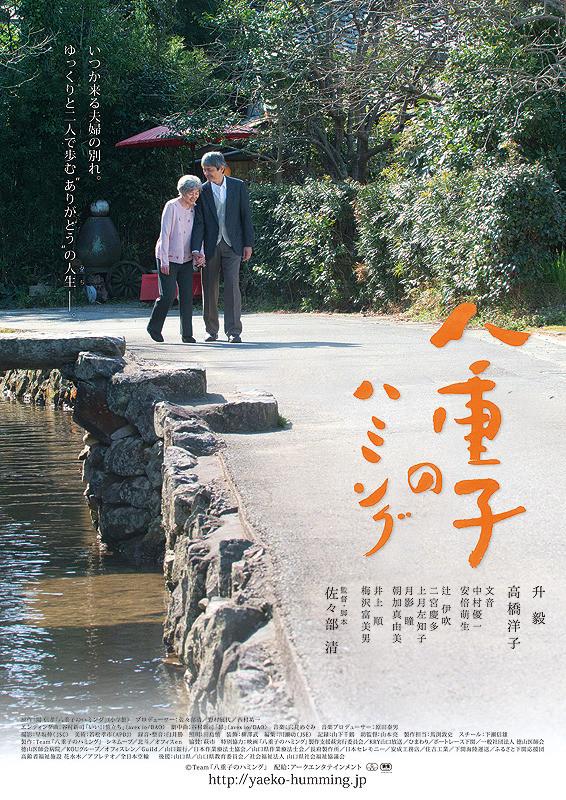 Sinopsis Yaeko's Hum / Yaeko no Hamingu (2016) - Film Jepang