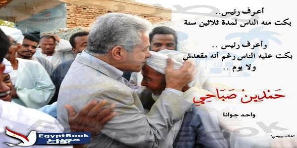 سامى النهرى يكتب :  فاروق المقرحى يكذب على حمدين صباحى