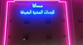 Hotel Murah di Al Nahdah - Masana ApartHotel