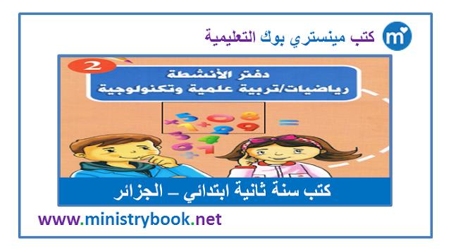 دفتر الانشطة رياضيات وتربية علمية سنة ثانية ابتدائي 2019-2020-2021-2022
