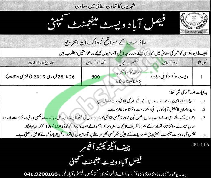 Jobs in Faisalabad 2019
