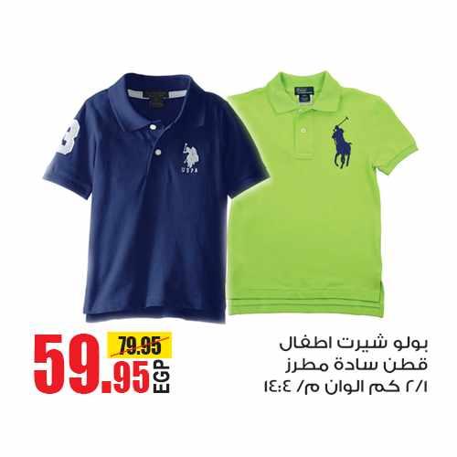 عروض اولاد رجب لبس العيد من 9 اغسطس حتى 31 اغسطس 2018
