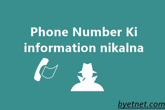 phne-number-ki-information-detaiils-nikalna