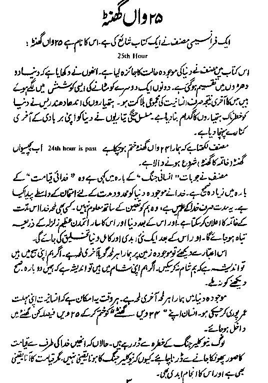 Aakhri Safar Wahiduddin Khan