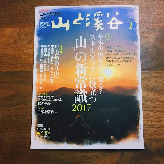 「山と渓谷」2017年1月号