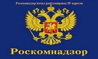 Роскомнадзор начал разблокировку IP-адресов