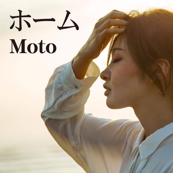 [Single] MOTO – ホーム/霧雨の中で (2015.12.24/MP3/RAR)