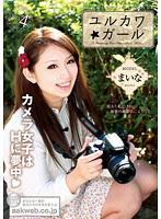 (Re-upload) AAO-024 ユルカワ☆ガール まいな