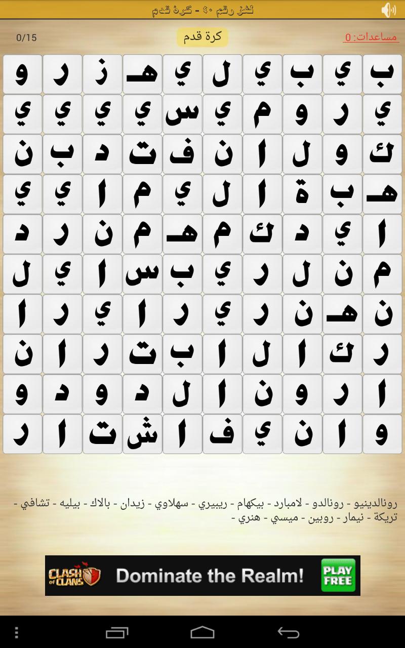 كلمة السر كلمة السر هي لاعب اسطوري مكونة من ٨ ثمانية حروف