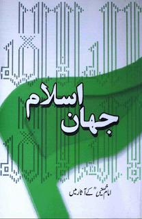 جہان اسلام امام خمینی کے آثار میں