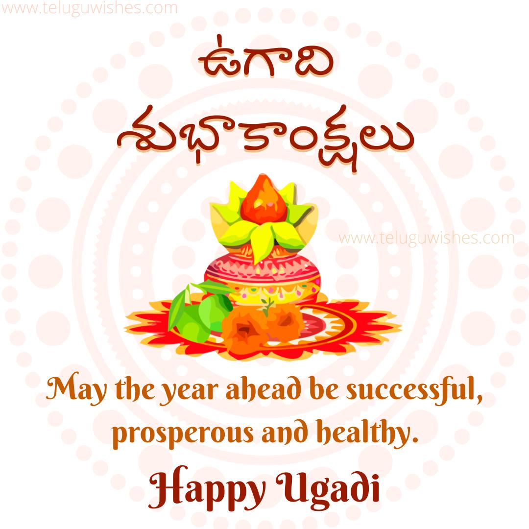 Happy Ugadi Wishes in Telugu