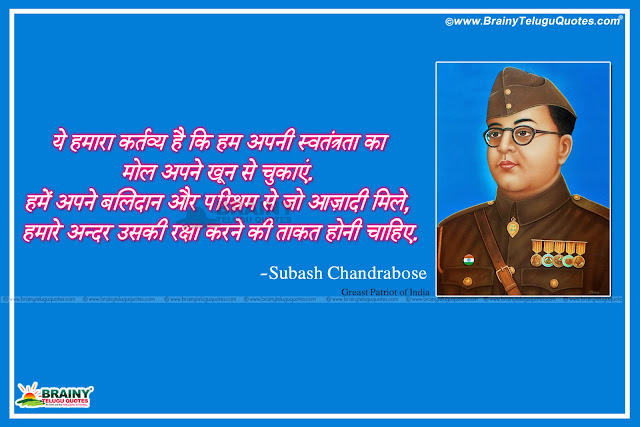subhash chandra bose famous dialogues in hindi,thoughts of subhash chandra bose in hindi,subhash chandra bose in hindi poems,slogans of subhash chandra bose in hindi,subhash chandra bose quotes in hindi,essay on subhash chandra bose in hindi language,subhash chandra bose quotes in hindi