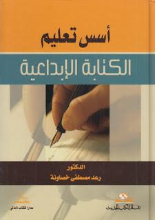 كتاب أسس تعليم الكتابة الإبداعية pdf