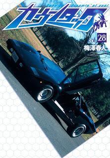 [梅澤春人] カウンタック 第01-28巻