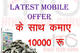 Latest Mobile Offer