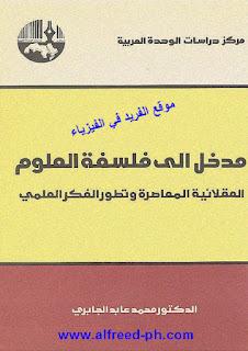تحميل كتاب مدخل إلى فلسفة العلوم pdf ، د. محمد عابد الجابري ، كتب فيزياء بي دي إف ، رابط تحميل مباشر مجانا