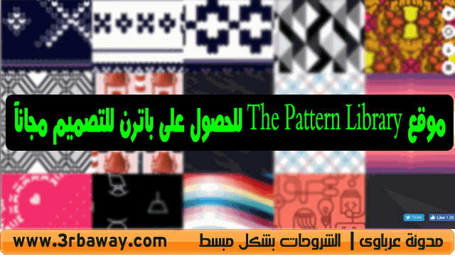 موقع The Pattern Library للحصول على باترن للتصميم مجانآ