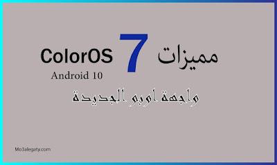 أفضل مميزات واجهه ColorOS 7 الجديدة مع اندرويد 10