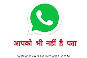 WhatsApp Latest trick 2018 You should know by GYANPOINTWEB