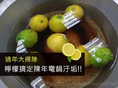 過年大掃除!檸檬搞定陳年汙垢!
