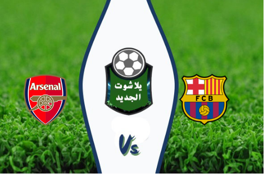 نتيجة مباراة برشلونة وآرسنال اليوم 04-08-2019 كأس جوهان غامبر