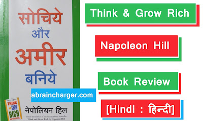 Think and Grow Rich (Sochiye Aur Amir Baniye) By Napoleon Hill – Book Review in Hindi