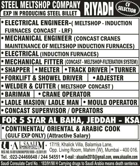 Steel Melt Shop Company Jobs Riyadh - CV Selection | 5 Star Al Baha Jeddah Jobs | Attractive Salary