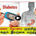 Tamil Home Remedies for Diabetes   TAMIL HEALTH TIPS