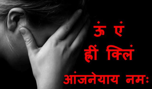 Har Jatil Aur Gambhir Smasya ke Liye Hai Yahan Vishesh Mantra Aur Totke