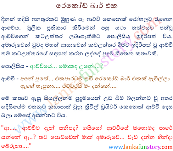 Sinhala Jokes-Record Bar