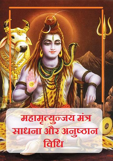 Mahamrityunjay Mantra Pdf