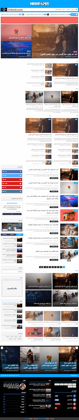 أفضل قوالب بلوجر احترافية مجانية للمدونات العربية تحميل مجانا best blogger templates