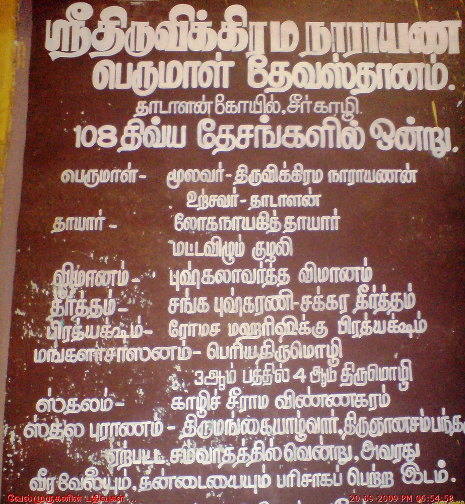 Thirivikarama Perumal Temple