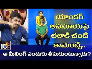 Jabardasth Chalaki Chanti Comments On Anchor Anasuya