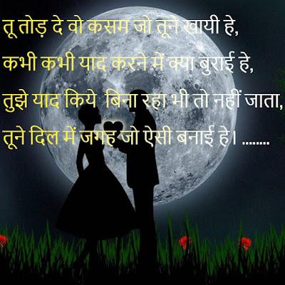 shayari image for love