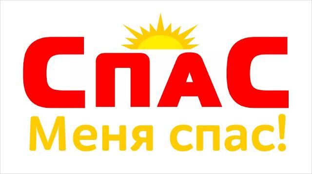 Медицинский центр СПАС в Одесса. Медицинский центр Спас цены. СПАС на Тираспольской, Глушко, Заболотного, Сегедской и в Радужном (лечение позвоночника и суставов)