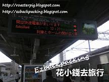 JR日根野站月台列車分佈