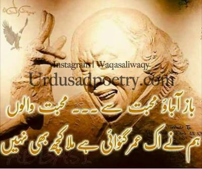 Baaz Aa Jao