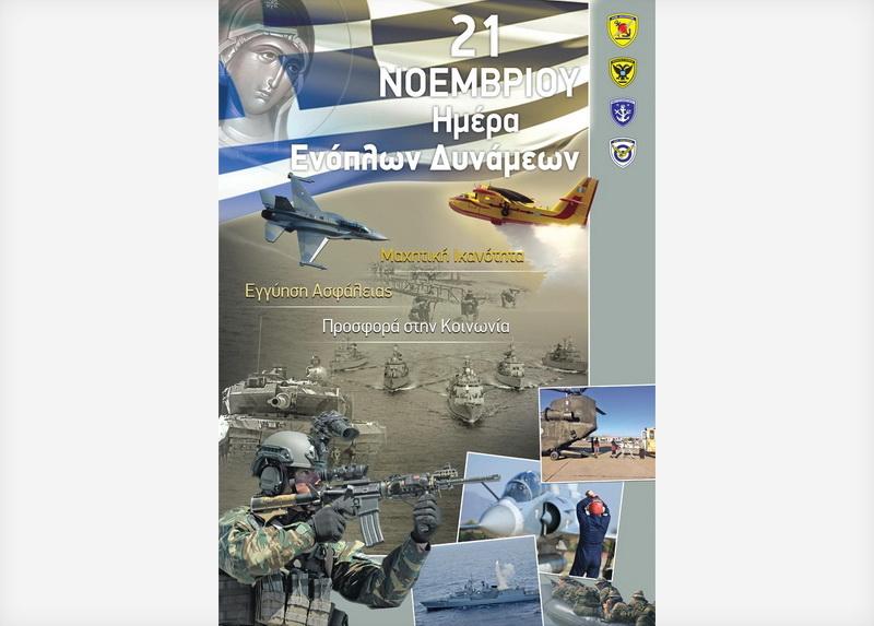 Αλεξανδρούπολη: Εκδηλώσεις της 12ης Μεραρχίας για τον εορτασμό της Ημέρας Ενόπλων Δυνάμεων