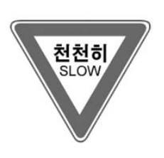 천천히 가십시오