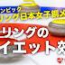 【平昌オリンピック】日本女子カーリングが銅メダル!ところでカーリングのダイエット効果は?
