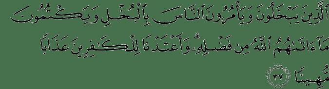 Surat An-Nisa Ayat 37