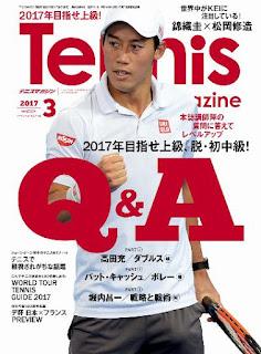 月刊テニスマガジン 2017年03月号  112MB