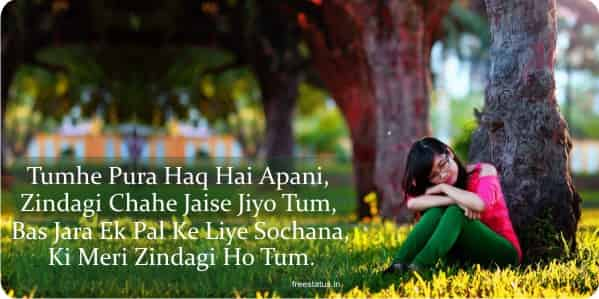 Best-Collection-Of-Love-Status-In-Hindi-For-Girlfriend