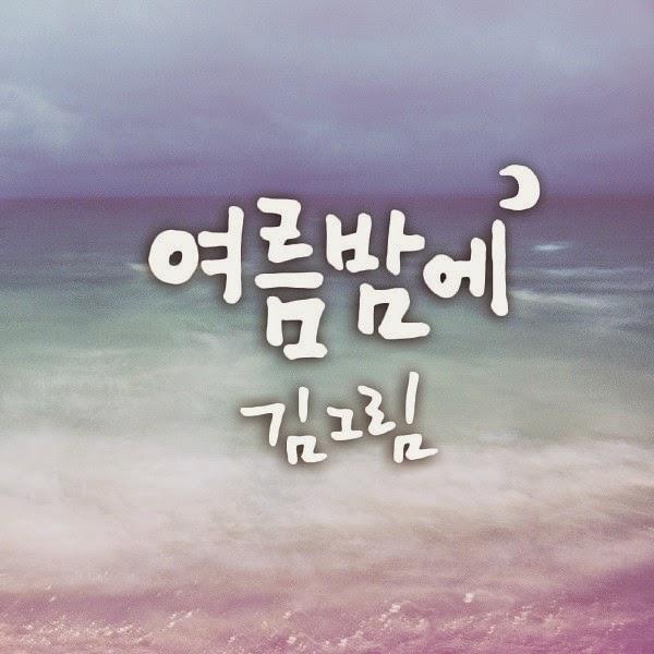 윤하 (Younha) - 우산 (Umbrella) Lyrics « KPOP LYRICS