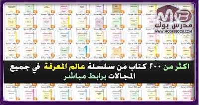 """أكثر من 200 كتاب من سلسلة """"عالم المعرفة"""" كتب في جميع المجالات"""