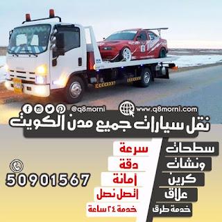 نقل سيارات داخل وخارج الكويت