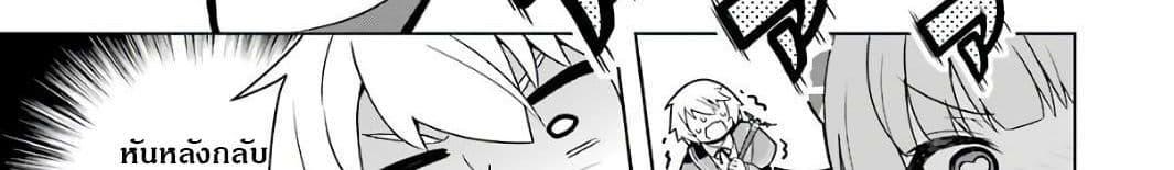อ่านการ์ตูน Wakamono no Kuro Mahou Hanare ga Shinkoku desu ga, Shuushoku shite Mitara Taiguu Iishi, Shachou mo Tsukaima mo Kawaikute Saikou desu! ตอนที่ 2 หน้าที่ 183